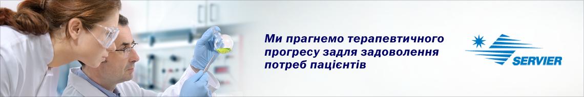 SERVIER Ukraine