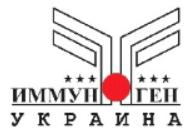 Иммуноген-Украина
