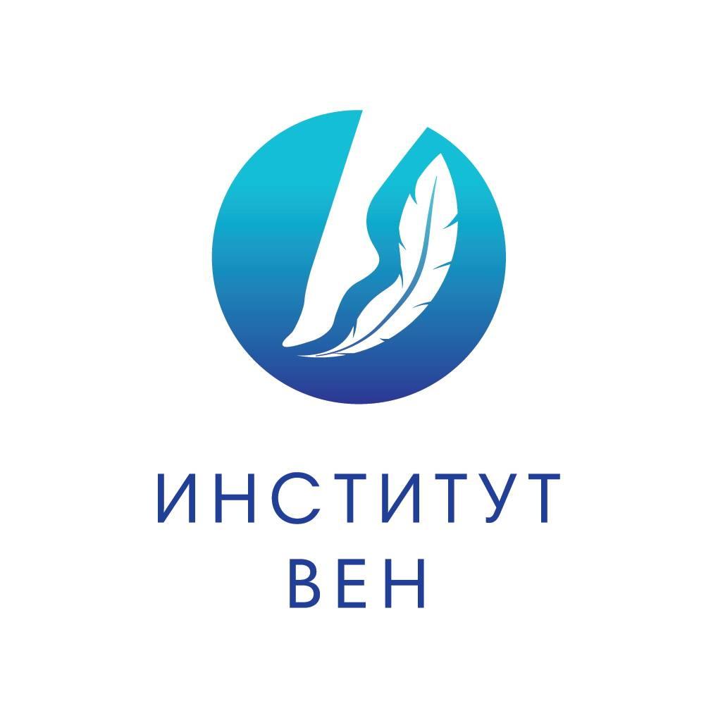 Институт вен