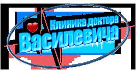 Клиника  доктора Василевича