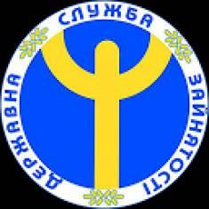 Одесский городской центр занятости